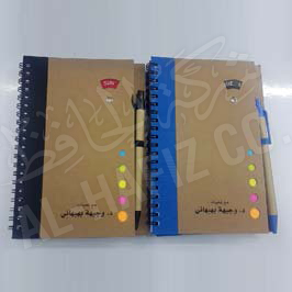 Custom Silk Screen Printed Diary