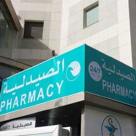 Flex Light Box - Pharmacy