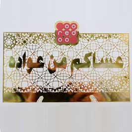 Laser Cut Metallic Decorative Shield - Eid Greetings