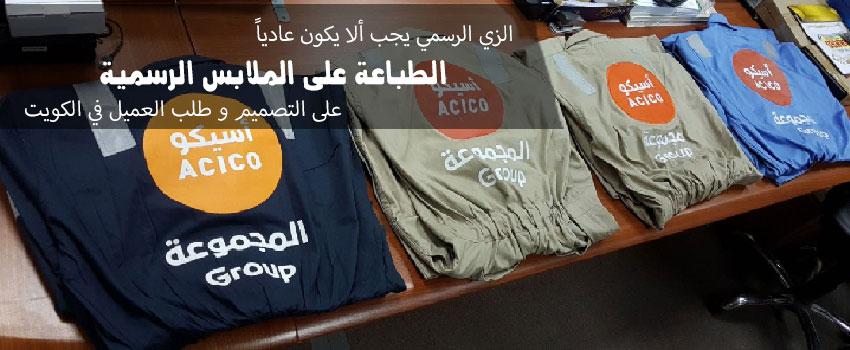 يجب ألا يكون الزي مملاً - الزي المخصص في الكويت