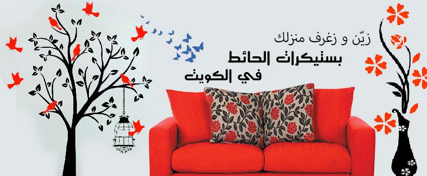 كيف تصبح مبدعاً مع الإستيكرات ؟ - طباعة الإستيكرات في الكويت