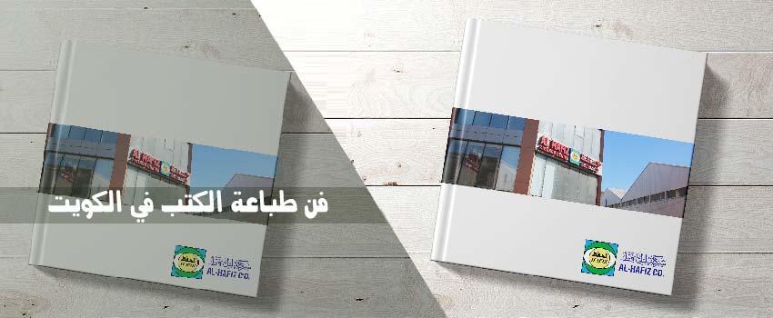 فن طباعة الكتب في الكويت