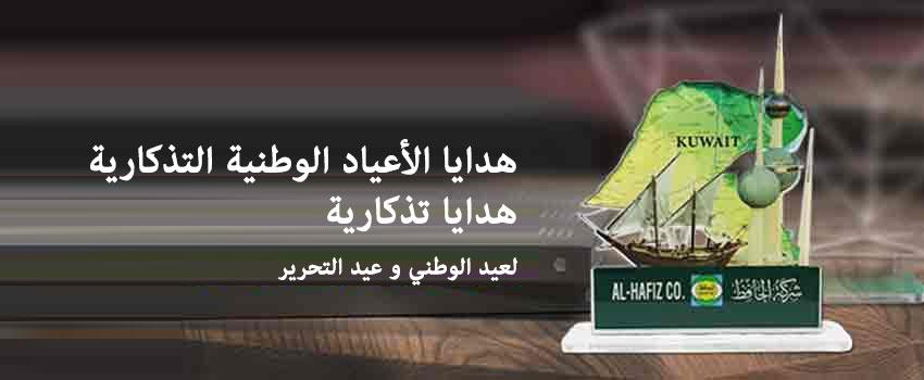 هدايا الكويت التذكارية - هدايا تذكارية ترويجية ليوم الكويت الوطني وعيد التحري