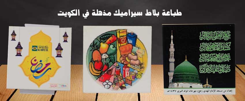 طباعة بلاط سيراميك مذهلة في الكويت