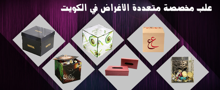 علب مخصصة متعددة الأغراض في الكويت