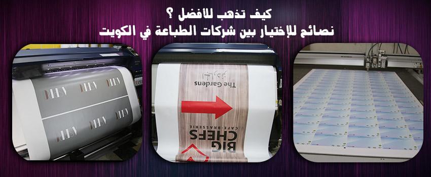 كيف تذهب للأفضل ؟ - نصائح للإختيار بين شركات الطباعة في الكويت
