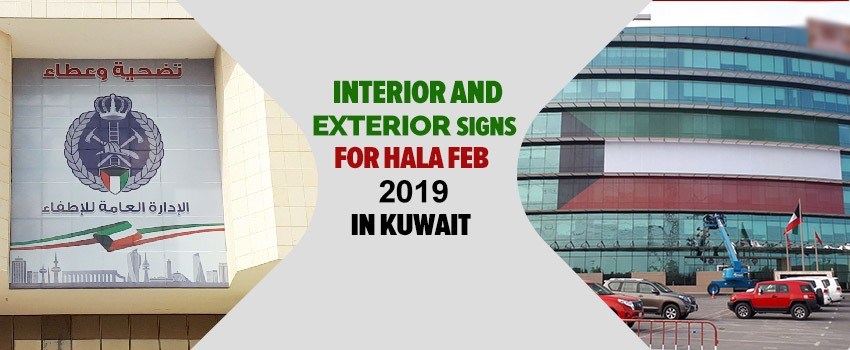 Interior and Exterior Signs for Hala Feb