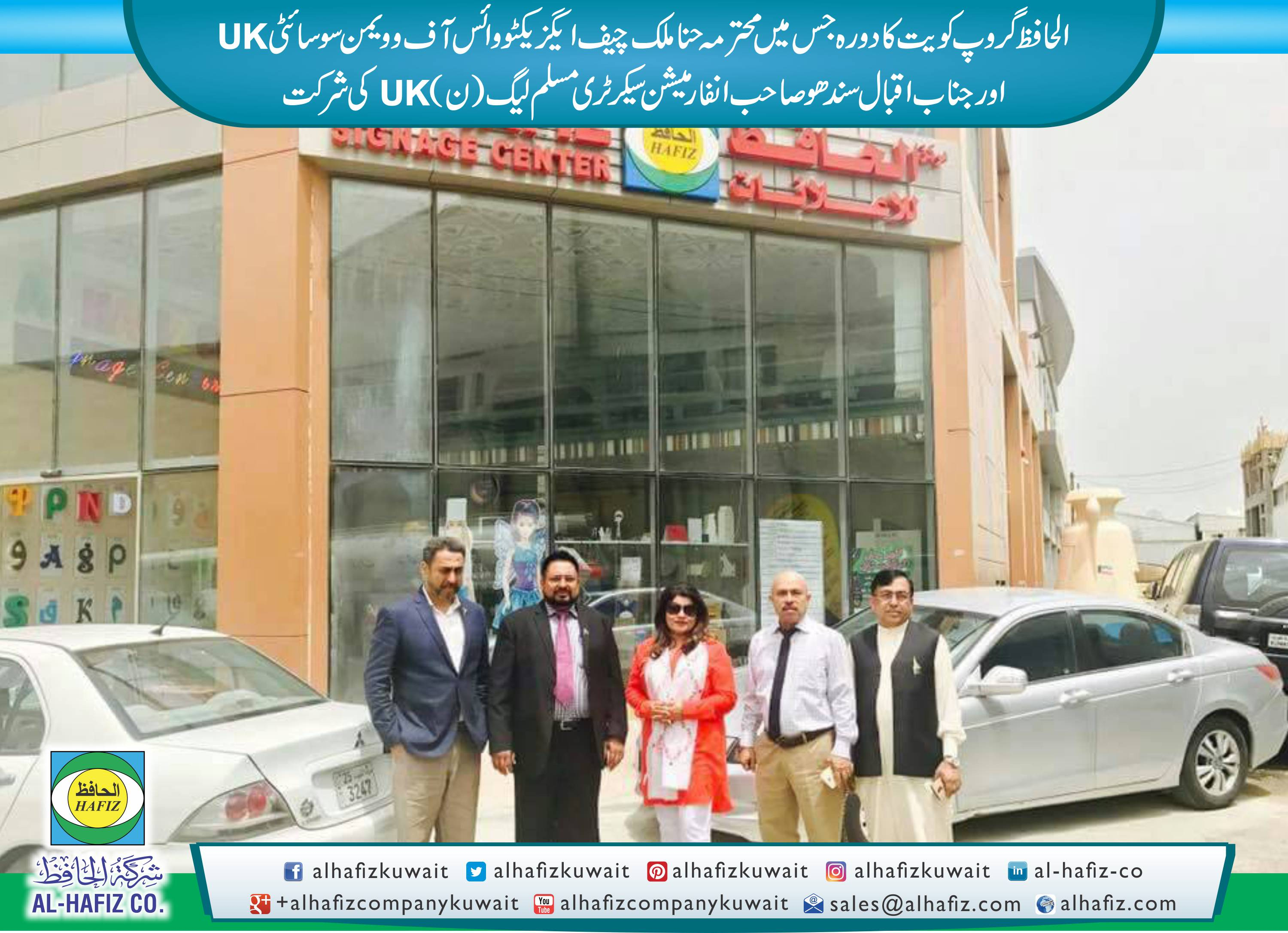 Hina Malik(CEO of voice of women society Uk)and Iqbal Sindho(Information Secretary PMLN UK)